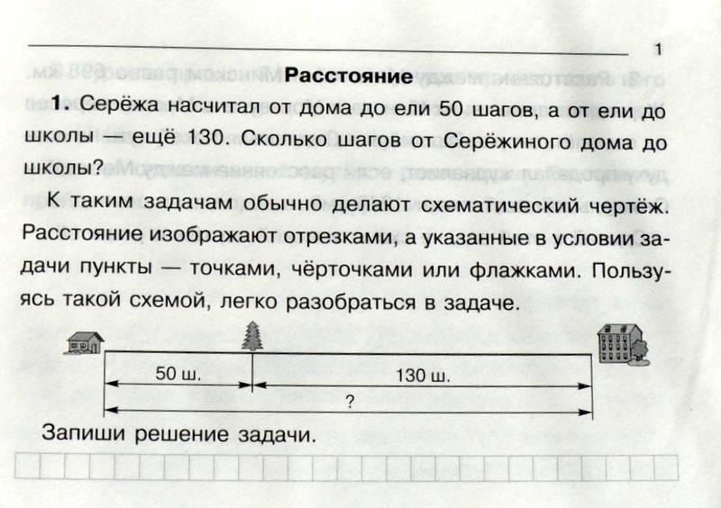 Иллюстрация 1 из 6 для Математика 3-5 классы. Задачи на движение - Людмила Хлебникова | Лабиринт - книги. Источник: Ассоль