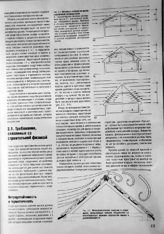 Иллюстрация 1 из 12 для Крыши и кровельные работы - Йожеф Косо | Лабиринт - книги. Источник: Юта