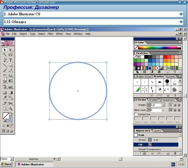 Иллюстрация 1 из 5 для Профессия дизайнер. Версия 2.0 (CDpc)   Лабиринт - софт. Источник: Рыженький