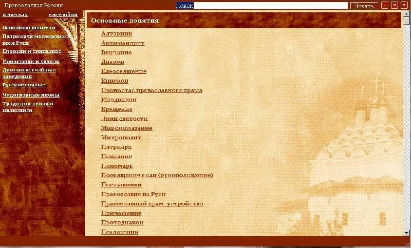 Иллюстрация 1 из 5 для Православная Россия (DVDpc) | Лабиринт - аудио. Источник: Рыженький