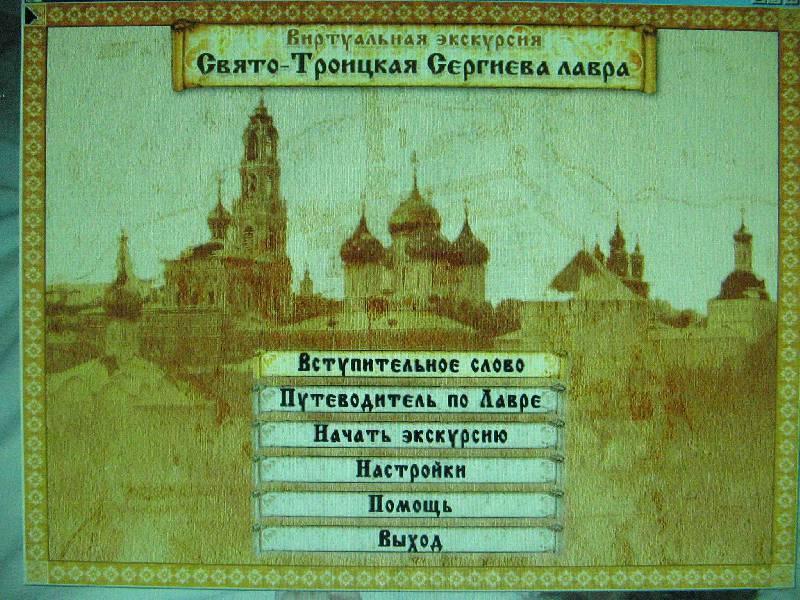 Иллюстрация 1 из 8 для Свято-Троицкая Сергиева Лавра (DVD) | Лабиринт - софт. Источник: Рыженький