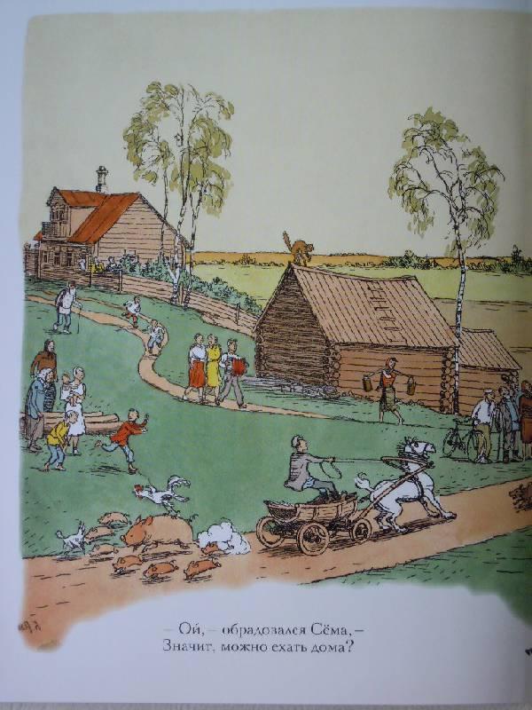 Иллюстрация 25 из 43 для Дом переехал - Агния Барто   Лабиринт - книги. Источник: Жар-птица