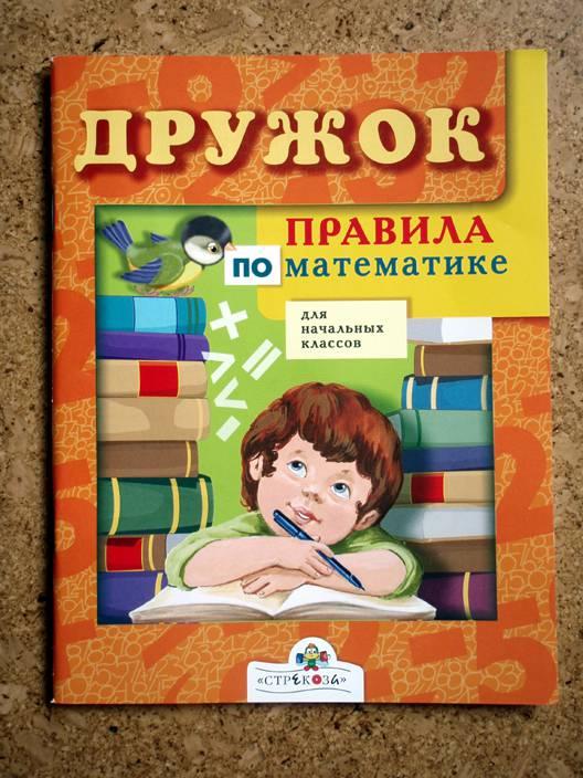 Иллюстрация 1 из 13 для Правила по математике для начальных классов - Терентьева, Знаменская | Лабиринт - книги. Источник: beet