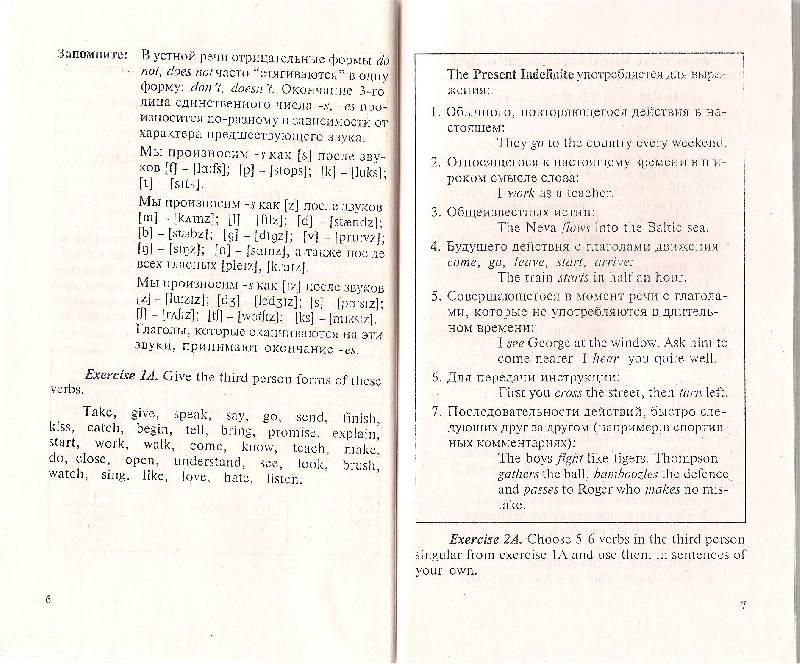 Иллюстрация 1 из 4 для Практика английского языка: Сборник упражнений по грамматике - Блинова, Чарекова, Чернышева, Синицкая | Лабиринт - книги. Источник: Juliette