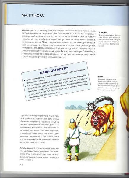 фантастические существа полная энциклопедия pdf