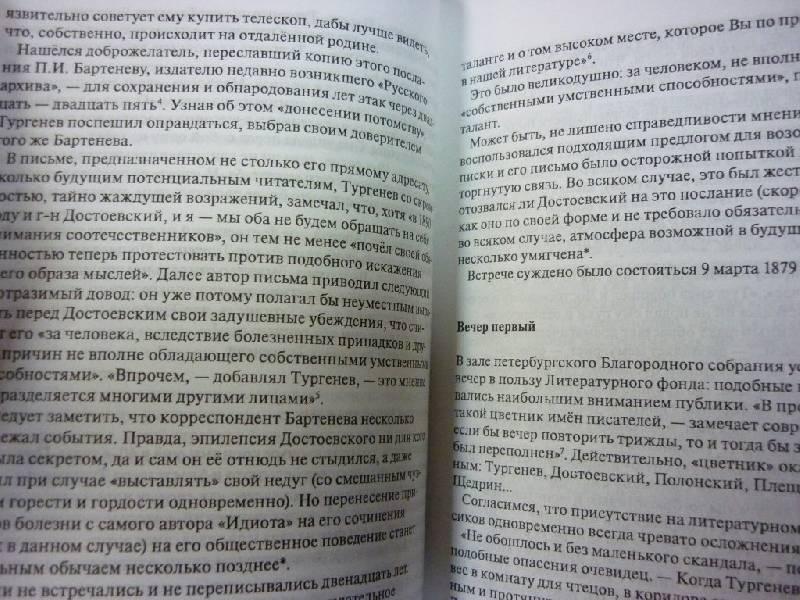 Игорь волгин скачать книги о достоевском