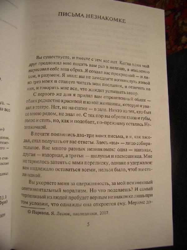 незнакомке письма из цитаты книги