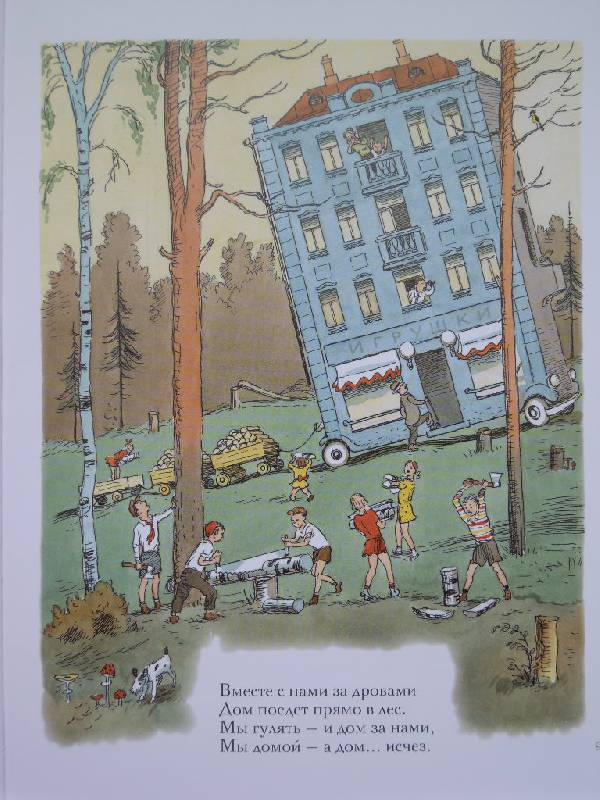 Иллюстрация 27 из 43 для Дом переехал - Агния Барто | Лабиринт - книги. Источник: Жар-птица