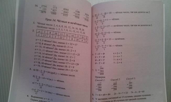 29 бумага газетная задачки интересные