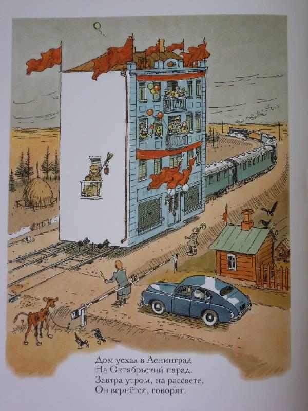 Иллюстрация 28 из 43 для Дом переехал - Агния Барто | Лабиринт - книги. Источник: Жар-птица