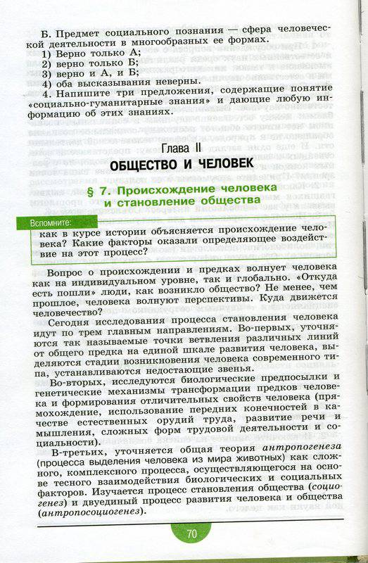 Гдз По Обществу 10 Класс Лазебникова