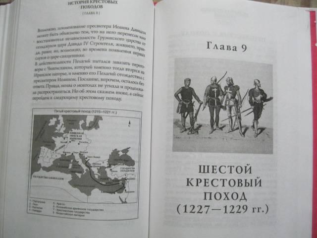 История крестовых походов в иллюстрациях