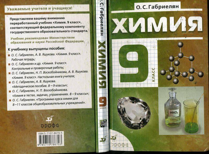 гдз химии восьмой класс габриелян