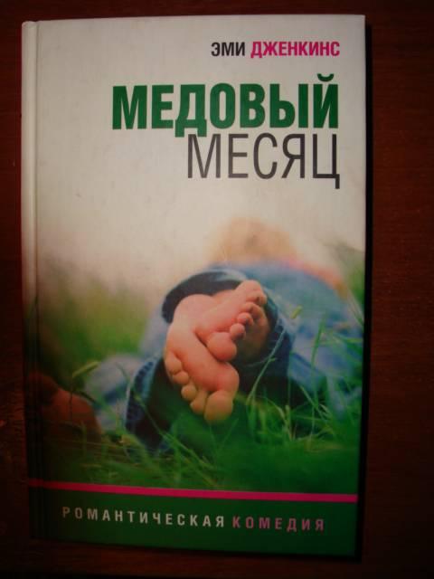 Иллюстрация 1 из 6 для Медовый месяц. Роман - Эми Дженкинс | Лабиринт - книги. Источник: Ева090186