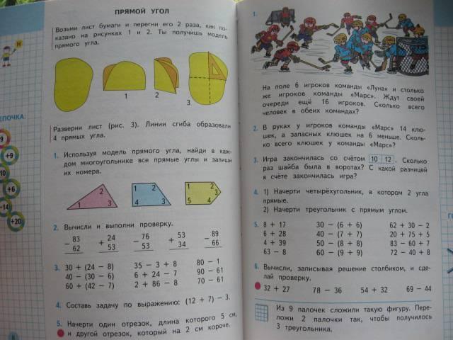 Иллюстрация 12 из 13 для математика. 2 класс. В 2 частях. Часть 1.