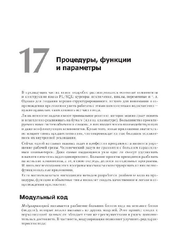 Иллюстрация 1 из 10 для Oracle PL/SQL. Для профессионалов - Прибыл, Фейерштейн | Лабиринт - книги. Источник: knigoved