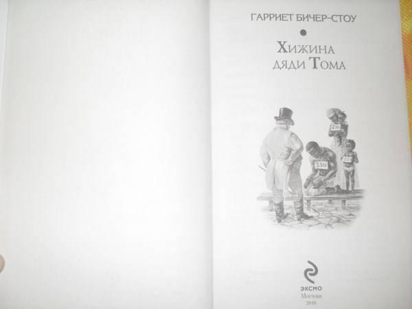 Иллюстрация 1 из 6 для Хижина дяди Тома - Гарриет Бичер-Стоу | Лабиринт - книги. Источник: ASTI82