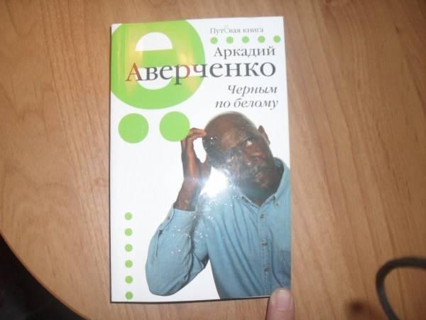 Иллюстрация 1 из 5 для Черным по белому - Аркадий Аверченко   Лабиринт - книги. Источник: ASTI82