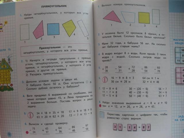 Решебник по математике за 2 класс 1 часть школа россии