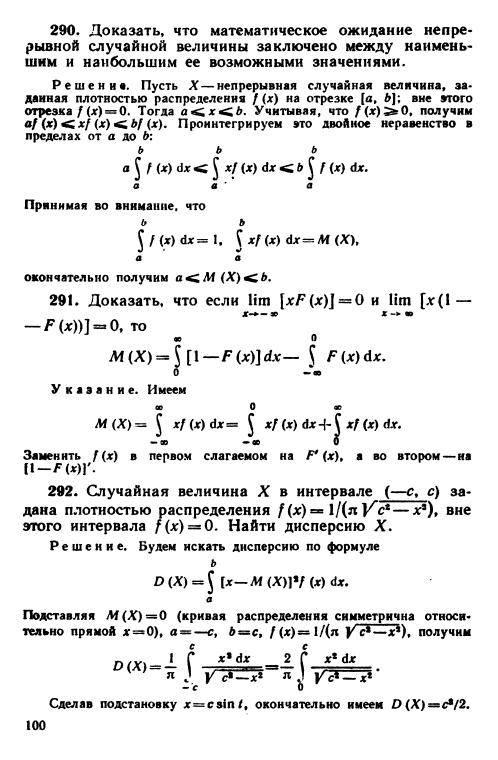 По теории с вероятности гмурман ответами решебник