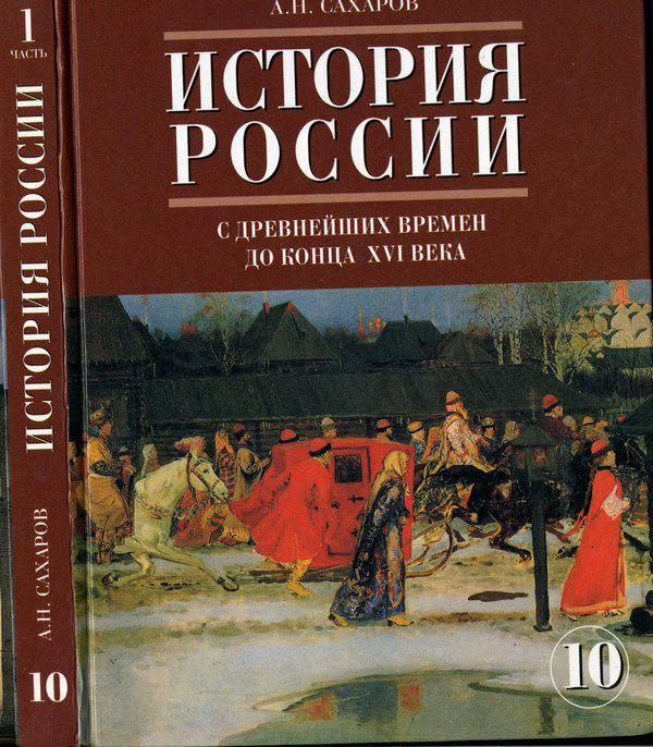 Гдз история россии а. н. сахаров