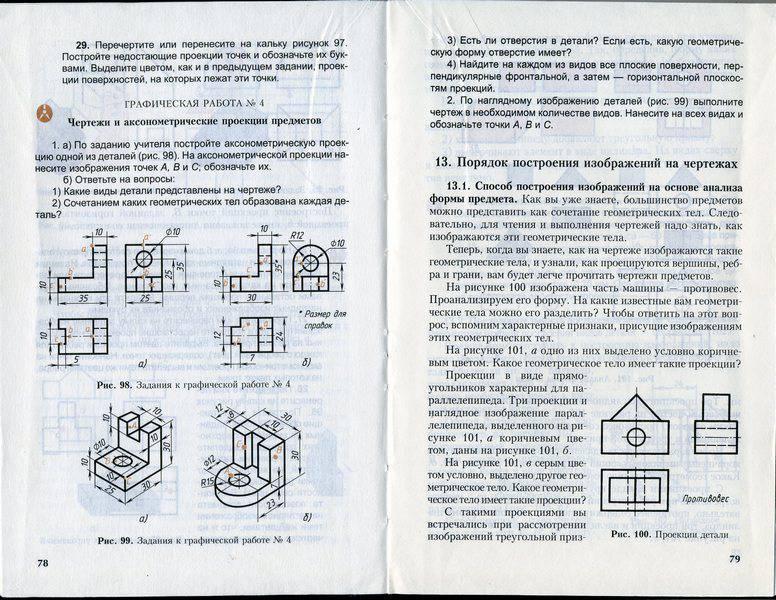 Черчение 9 класс виноградов вышнепольский чертежи