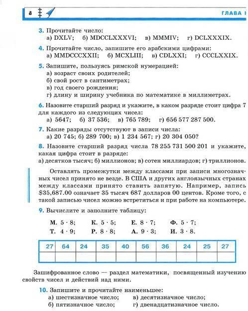 Учебник По Математике 6 Класс Истер Гдз
