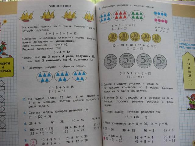 Гдз по математике 2 класс моро часть 1, 2.