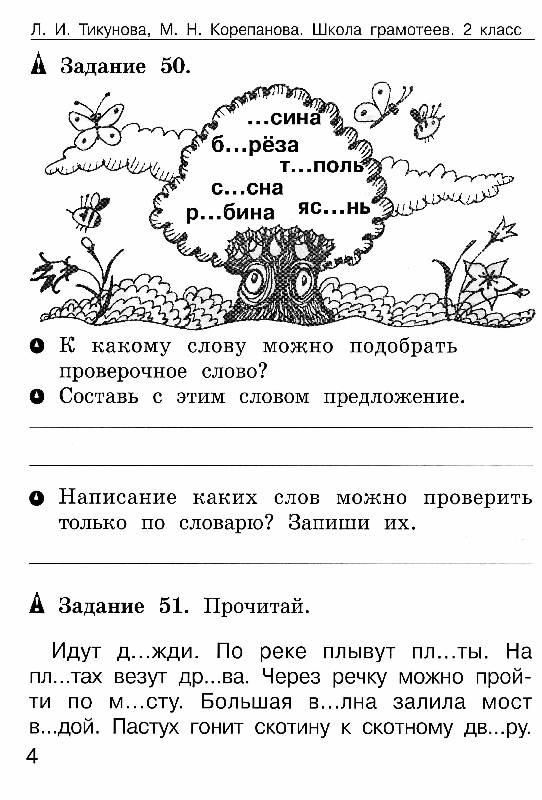 Весёлые задания по русского языка 2 класс