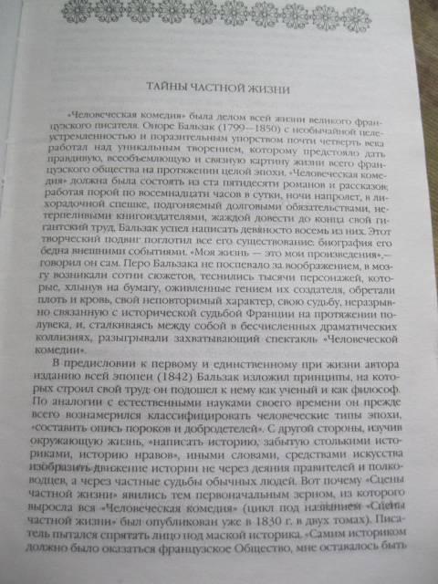 Иллюстрация 1 из 21 для Блеск и нищета куртизанок - Оноре Бальзак   Лабиринт - книги. Источник: NINANI