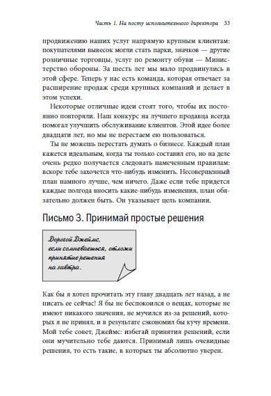 Иллюстрация 1 из 9 для Письма о главном: Ваши клиенты. Ваши сотрудники. Ваша карьера - Джон Тимпсон | Лабиринт - книги. Источник: Золотая рыбка