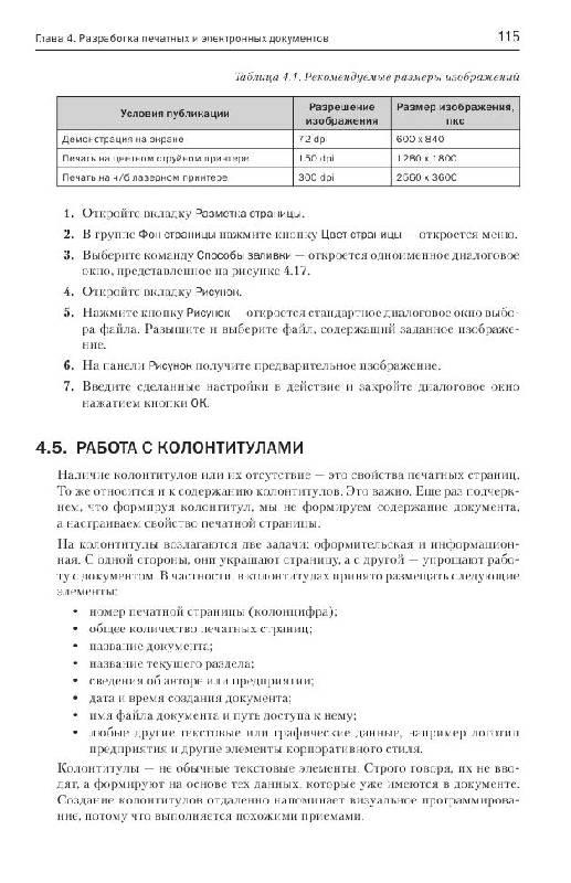 Иллюстрация 1 из 12 для Эффективная работа: MS Word 2007 - Сергей Симонович | Лабиринт - книги. Источник: knigoved