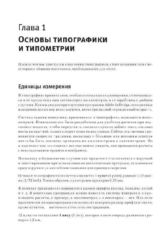 Иллюстрация 1 из 11 для Видеосамоучитель. Adobe InDesign CS3 (+CD) - Владимир Завгородний   Лабиринт - книги. Источник: knigoved