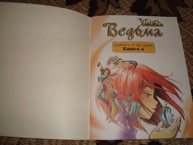 Иллюстрация 1 из 3 для Ведьма. Путеводитель по миру чародеек. Книга 4 | Лабиринт - книги. Источник: LikoriS