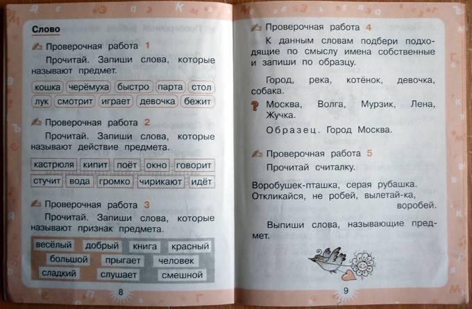 Русскому проверочные максимова решебник по работы ответы 3 языку класс