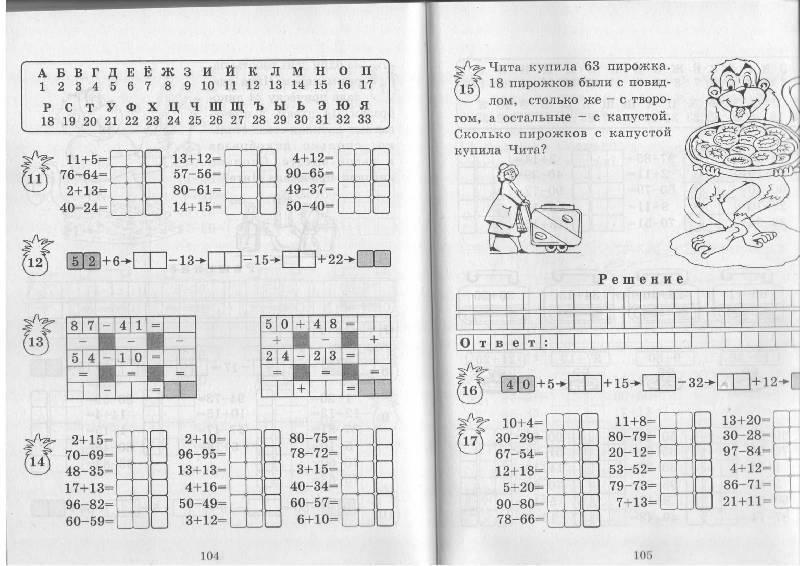 Задания занимательной математики 2 класс