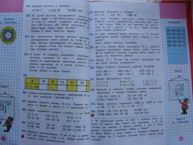Математика 4 класс моро 1 часть ответы учебник.