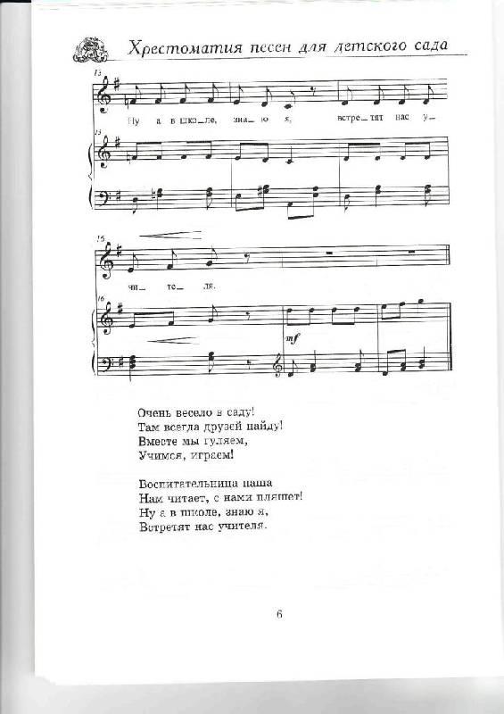 Иллюстрация 14 из 18 для Хрестоматия песен для детского сада в сопровождении фортепиано - Светлана Крупа-Шушарина | Лабиринт - книги. Источник: Юта