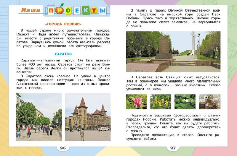 родной город проект фото