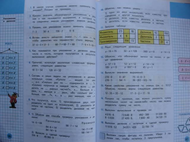 гдз по математике 3 класс м.и.моро, м.а.бантова,с.и.волкова, с.в.степанова 2 часть