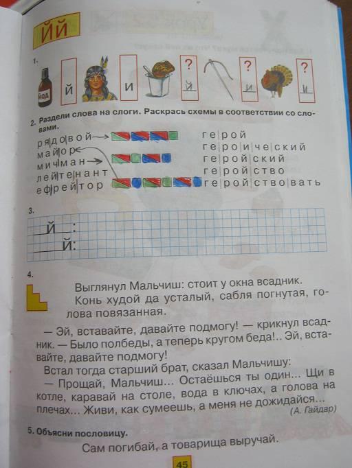 Гдз По Русская Грамота 1 Класс