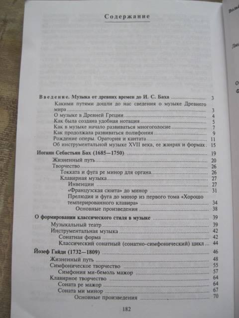 МУЗЫКАЛЬНАЯ ЛИТЕРАТУРА 5 КЛАСС УЧЕБНИК БРЯНЦЕВА СКАЧАТЬ БЕСПЛАТНО