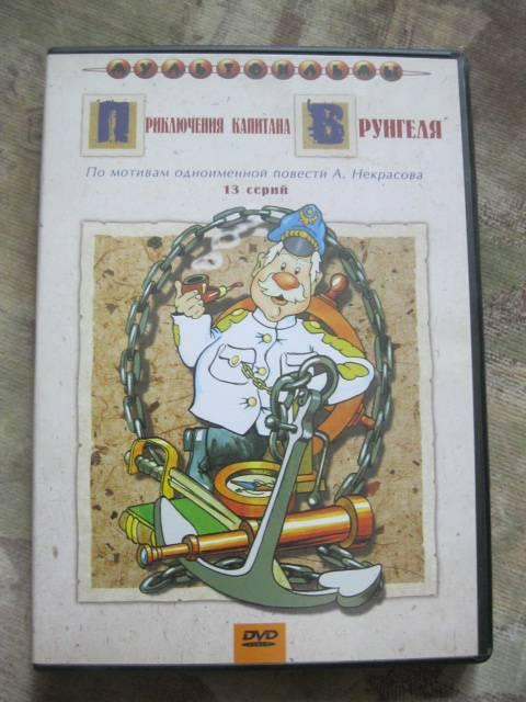 Иллюстрация 1 из 3 для Приключения капитана Врунгеля (DVD) - Д. Черкасский | Лабиринт - видео. Источник: NINANI