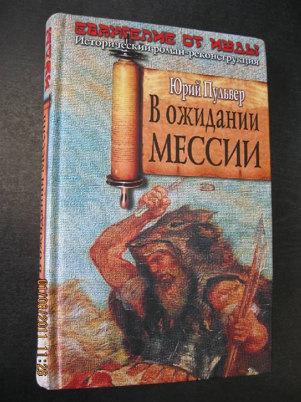 Иллюстрация 1 из 7 для В ожидании Мессии - Юрий Пульвер | Лабиринт - книги. Источник: Dmit