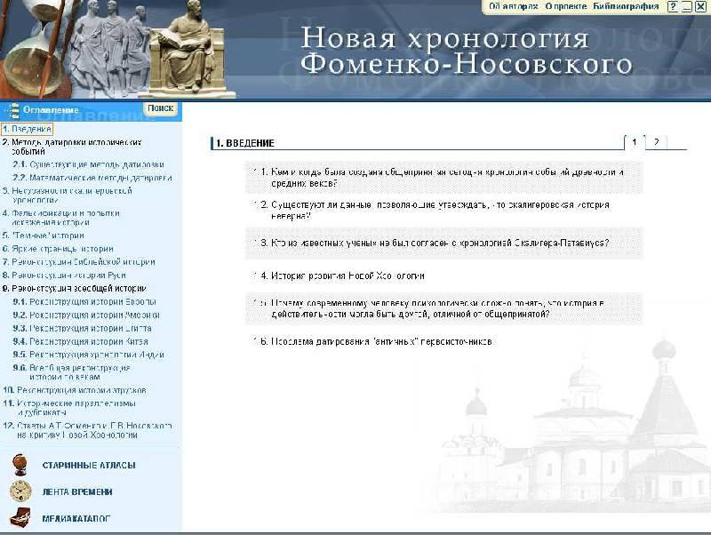 Иллюстрация 1 из 7 для Новая хронология Фоменко-Носовского 2010 (DVD)   Лабиринт - софт. Источник: Рыженький