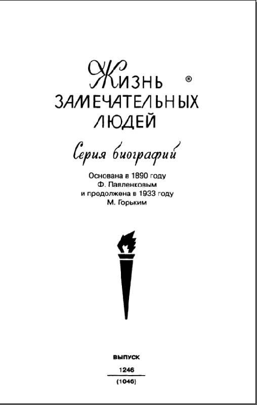 Иллюстрация 1 из 33 для Адмирал Корнилов - Светлана Кузьмина | Лабиринт - книги. Источник: Рыженький