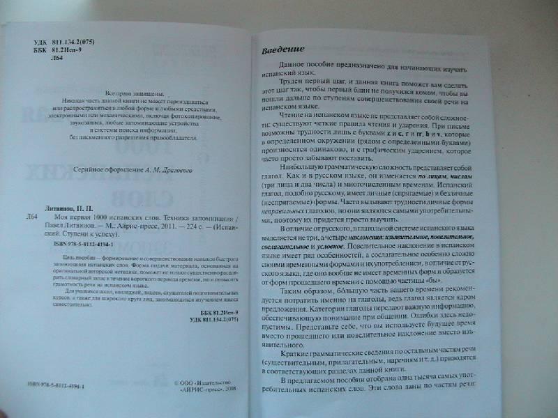 Иллюстрация 1 из 10 для Моя первая 1000 испанских слов. Техника запоминания - Павел Литвинов | Лабиринт - книги. Источник: Вагапова  Нина