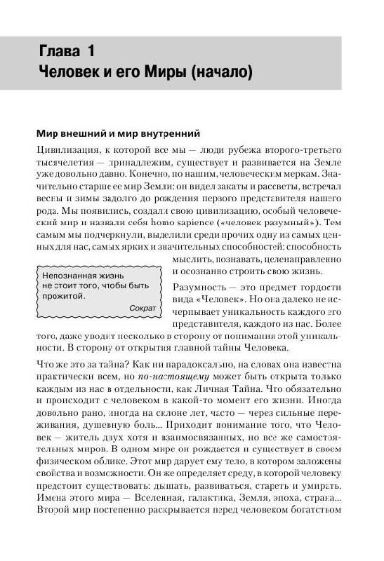 Иллюстрация 1 из 7 для Я и мой внутренний мир. Психология для старшеклассников - Вачков, Битянова | Лабиринт - книги. Источник: knigoved