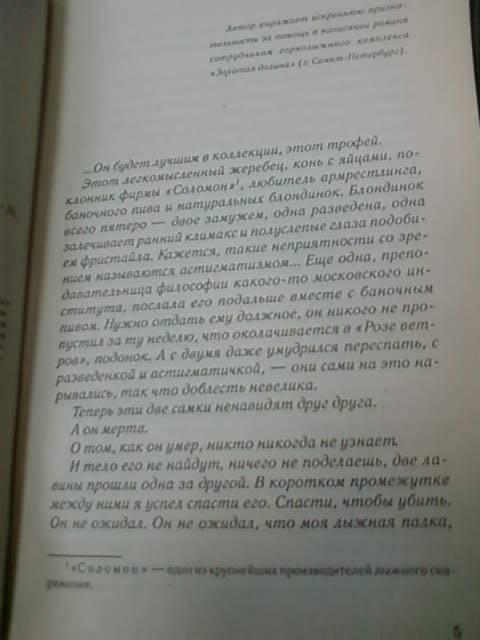 Иллюстрация 1 из 2 для Хрустальная ловушка (мяг) - Виктория Платова | Лабиринт - книги. Источник: lettrice