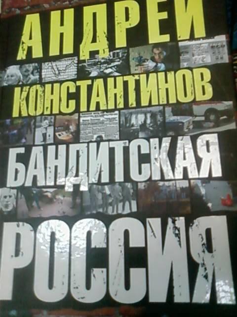 Иллюстрация 1 из 4 для Бандитская Россия - Андрей Константинов | Лабиринт - книги. Источник: lettrice